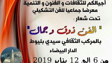 """صورة الدار البيضاء تحتضن معرض """"الفن ذوق وجمال"""" لدعم الفن التشكيلي بالمغرب .. عبد المجيد رشيدي"""