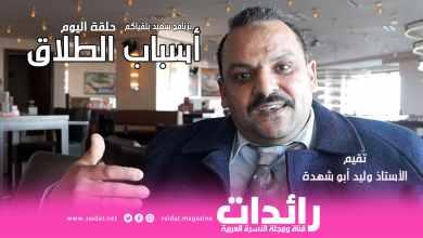 صورة برنامج سعيد بلقياكم للأستاذ وليد أبو شهدة – تحت عنوان أسباب الطلاق