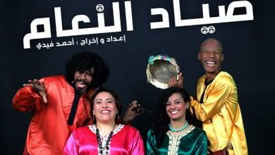 """صورة فرقة """" مسرح كازبلانكا """" تعرض عملها المسرحي """" صياد النعام """""""