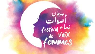 صورة تونس تشهد فعاليات مهرجان أصوات نساء الموسيقي الدولي