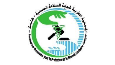 صورة بلاغ الجمعية المغربية لحماية السلامة الصحية