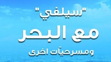 """صورة مجموعة سناء الشعلان المسرحية: سيلفي مع البحر، سقوط الجدار الرابع"""""""