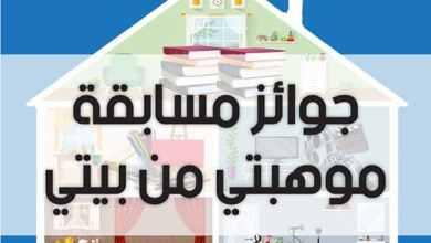 """صورة وزارة الثقافة تعلن أسماء الفائزين بمسابقة """"موهبتي –من-بيتي"""" للأسبوع الأول"""