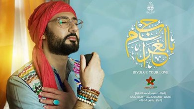 """صورة فرقة ابن عربي تطلق أغنية """"بح بالغرام"""" مع قناة أواصر المغربية"""