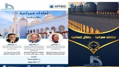 صورة إجادات عمرانية بظلال إسلامية  عنوانإعلان للمشروع العلمي الجديد لمؤسسة آبتيسAPTEESبفرنسا
