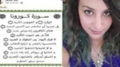 """صورة بسبب """"سورة كورونا"""" 6 أشهر سجنا لمدونة تونسية بتهمة """"الإساءة للقرآن"""""""