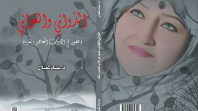"""صورة صدور كتاب """"الدّواني والغواني"""" لسناء الشعلان"""