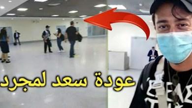 صورة سعد المجرد يعود الى المغرب وأنباء عن حصوله على البراءة في قضيته بفرنسا