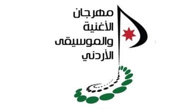 صورة انطلاق مهرجان الأغنية والموسيقى الأردني من دون جمهور