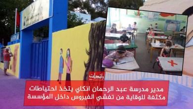 صورة مدير مدرسة عبد الرحمان انكاي يتخذ احتياطات مكثفة للوقاية من تفشي الفيروس داخل المؤسسة
