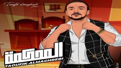 صورة الجوكر توفيق المغربي يبدع في محكمة