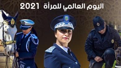 صورة الأمن الوطني يكرم النساء الشرطيات في عيد المرأة العالمي