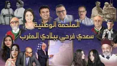 """صورة فنانون مغاربة يلتئمون في ملحمة وطنية تاريخية أطلقوا عليها عنوان """"سعدي وفرحي ببلادي المغرب """"…وهي ملحمة تحتفي بانتصارات المغرب الدبلوماسية"""