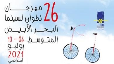 صورة مهرجان تطوان لسينما البحر الأبيض المتوسط ينظم افتراضيا دورته السادسة والعشرين