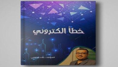 صورة الكاتب علاء قدومي: خطأ الكتروني فى معرض الكتاب للتحذير من جرائم الانترنت