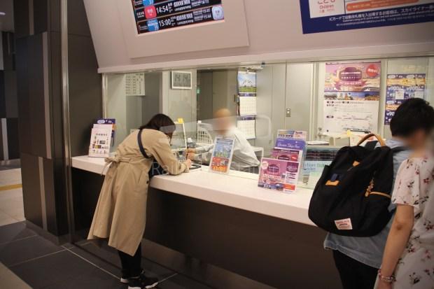 Keisei Skyliner 37 Keisei-Ueno Narita Airport Terminal 1 011