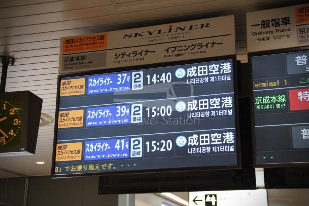 Keisei Skyliner 37 Keisei-Ueno Narita Airport Terminal 1 020