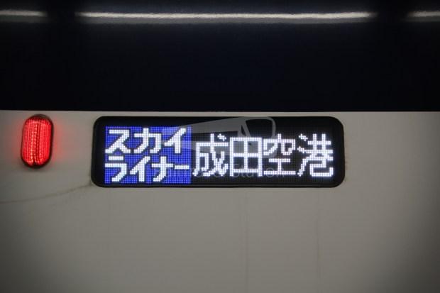 Keisei Skyliner 37 Keisei-Ueno Narita Airport Terminal 1 038