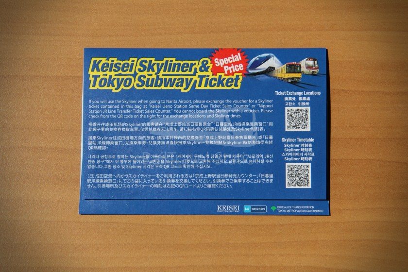 Keisei Skyliner and Tokyo Subway 72-Hour Ticket 006