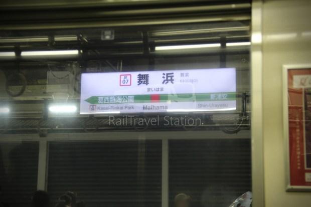 Musashino Line 205 Nishi-Funabashi Tokyo 019