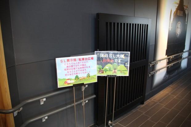 Shimo-Imaichi SL Exhibition Hall and Turntable Square 002