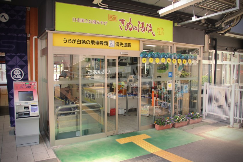 Spacia Kinugawa 3 Shinjuku Kinugawa-Onsen 136
