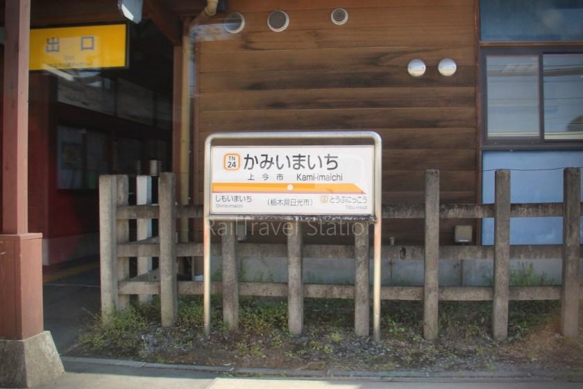 Tobu Nikko Line Local Shimo-Imaichi Tobu-Nikko 021