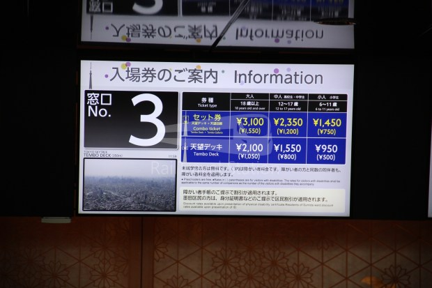 Tokyo Skytree 005