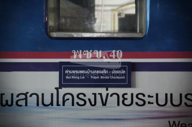 PNH-PS-BB-SS-PP 0715 AM Phnom Penh Poipet by Train 313