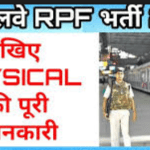RPF Physical 2018