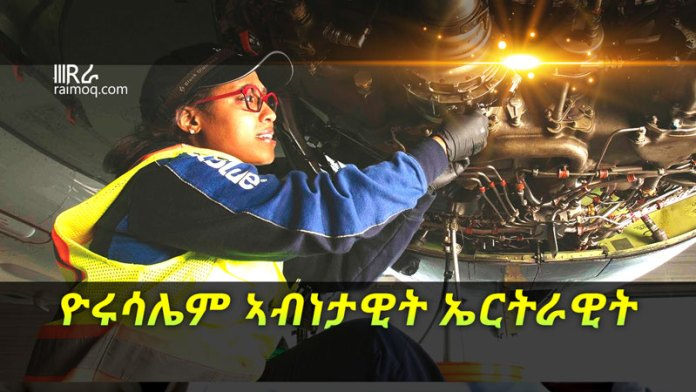 Eritrean Jerusalem, a career as a JetBlue aircraft ...