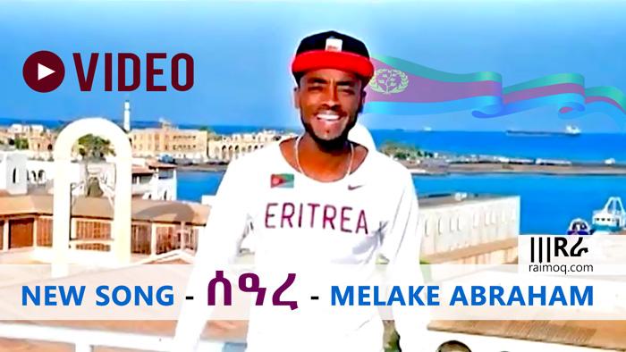 MUSIC] SeARe - Melake Abraham - New Eritrean song 2018