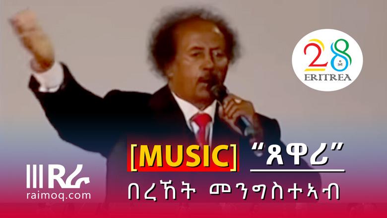 VIDEO] Bereket Mengisteab - Eritrean Independence Day new Music 2019