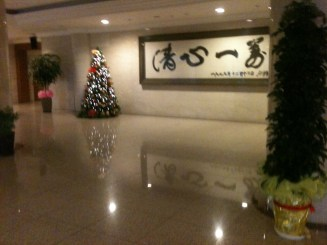 Third floor of the main building. It was around Christmas time.