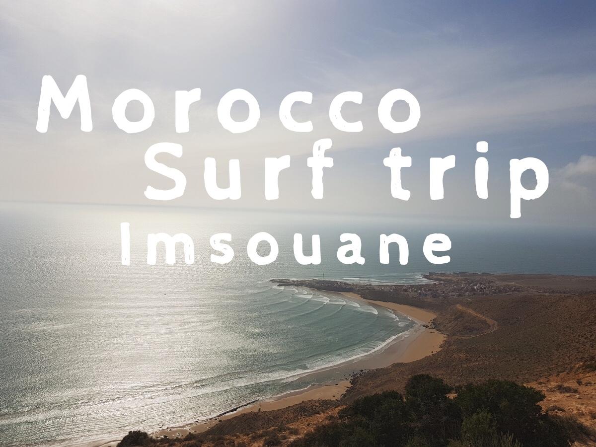 モロッコ・イムスアナ