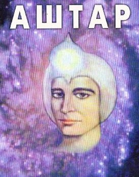 АШТАР — КОМАНДИР МЕЖГАЛАКТИЧЕСКОГО ФЛОТА Page-3-Image-4