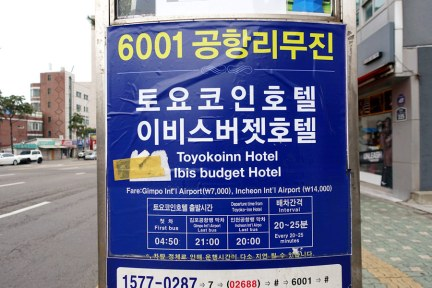 首爾機場巴士 | Airport Bus 大巴種類、路線選擇指南 (6001路實際搭乘經驗分享)