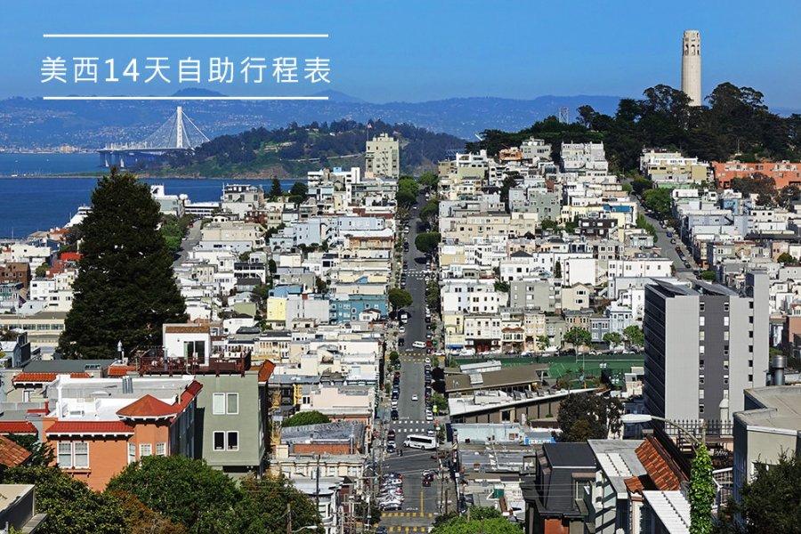 美西14天自助行程表   舊金山 洛杉磯 拉斯維加斯 大峽谷 景點規劃總覽!!