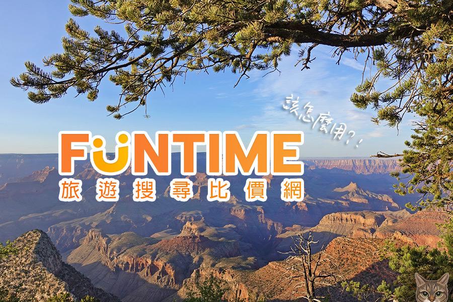 Funtime 機票比價網使用教學,網羅最低價,單比廉航也可以!!