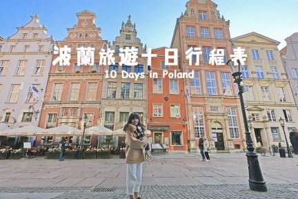波蘭10日行程表 | 城市景點安排:華沙、托倫、索波特、格但斯克、馬爾堡、克拉科夫、樂斯拉夫~華沙進柏林出,不走回頭路深度旅遊新玩法!!