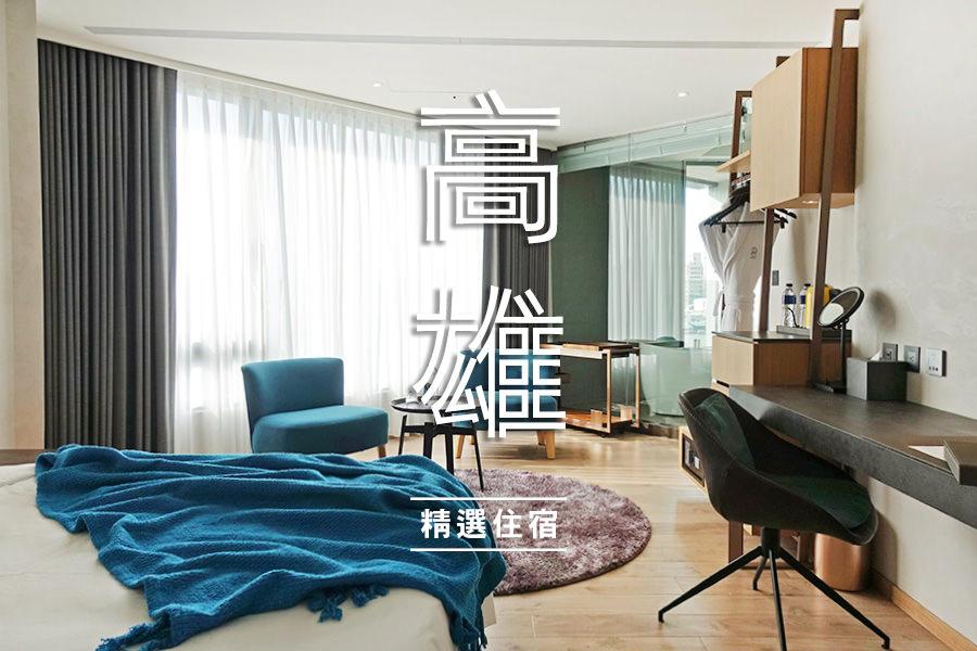 高雄住宿推薦   必收藏的20家精選飯店列表!!