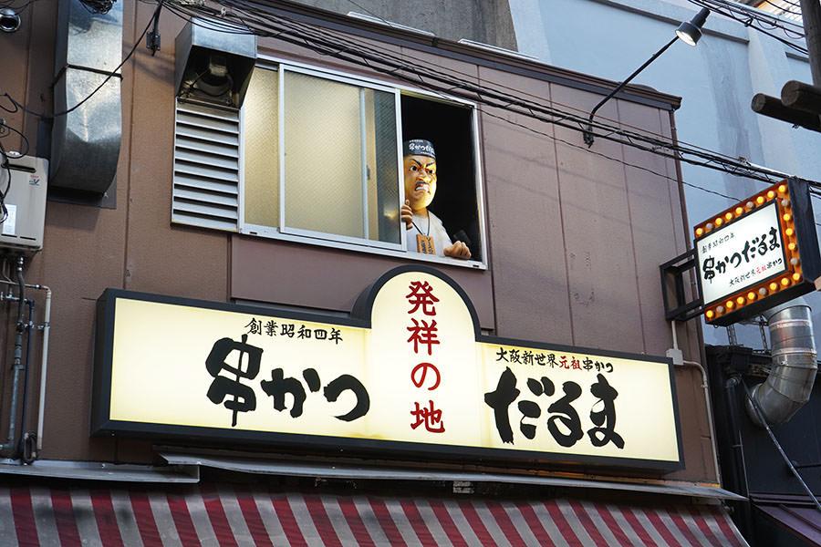元祖串炸達摩,新世界通天閣總店~串炸發源地!! 要吃就吃3坪大的創始店!!