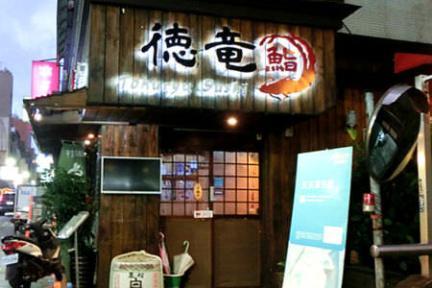 台北延吉街 | 德竜鮨 Tokuryu Sushi 日式料理