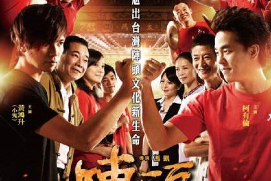 陣頭 Din Tao: Leader of the Parade