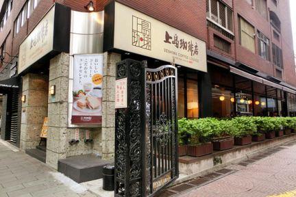 台北東區 | 上島咖啡店 UESHIMA Coffee Lounge 忠孝敦化店