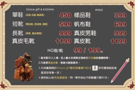 Grace gift X KAZANA X WHILE 聯合特賣會 2012 三訪