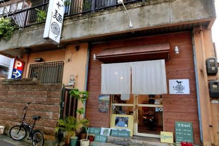 [沖繩] 那霸市 國際通り 平價好吃 まほろば まぜ麵専門店 / mahoroba mazemen