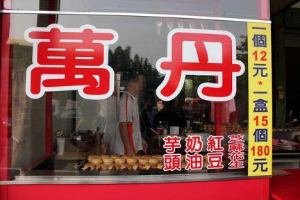 萬丹黃家紅豆餅(總店) - 正港好食爆漿車輪餅