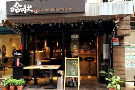 台北延吉街 | 哈啾 Cuisine & Bar x 正港日本主廚