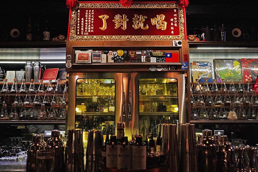 AHA Saloon 亞洲最佳酒吧第10名,調酒師的夢幻組合,台北創意雞尾酒~喝就對了!